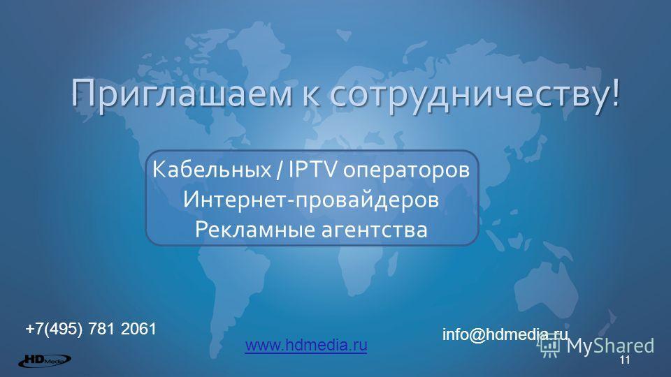 11 Приглашаем к сотрудничеству! +7(495) 781 2061 Кабельных / IPTV операторов Интернет-провайдеров Рекламные агентства info@hdmedia.ru www.hdmedia.ru