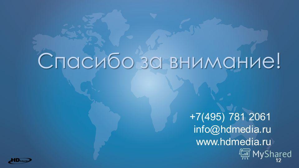12 +7(495) 781 2061 info@hdmedia.ru www.hdmedia.ru Спасибо за внимание!