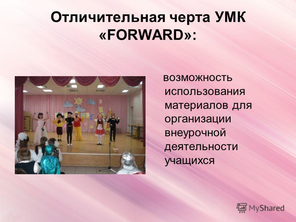 Отличительная черта УМК «FORWARD»: возможность использования материалов для организации внеурочной деятельности учащихся
