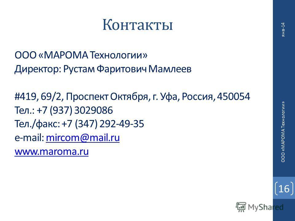 Контакты 16 ООО «МАРОМА Технологии» янв-14 ООО «МАРОМА Технологии» Директор: Рустам Фаритович Мамлеев #419, 69/2, Проспект Октября, г. Уфа, Россия, 450054 Тел.: +7 (937) 3029086 Тел./факс: +7 (347) 292-49-35 e-mail: mircom@mail.rumircom@mail.ru www.m