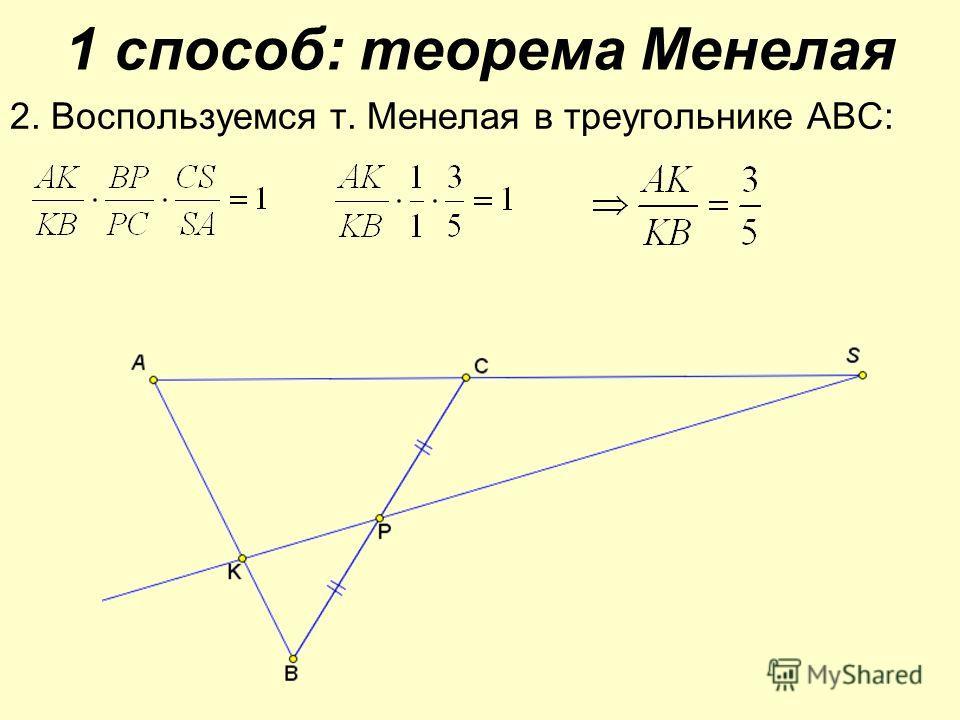 1 способ: теорема Менелая 2. Воспользуемся т. Менелая в треугольнике ABC: