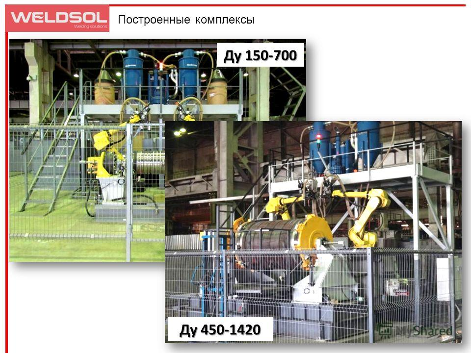 Ду 150-700 Ду 450-1420 Построенные комплексы