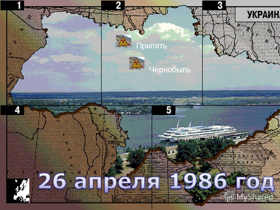 Чернобыль Припять