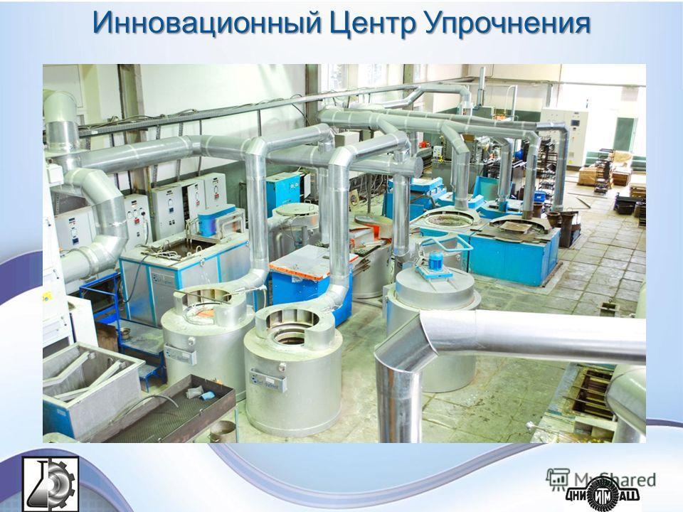 Инновационный Центр Упрочнения