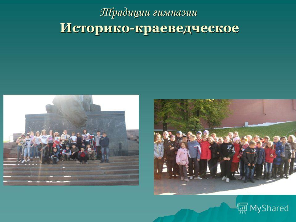Традиции гимназии Историко-краеведческое