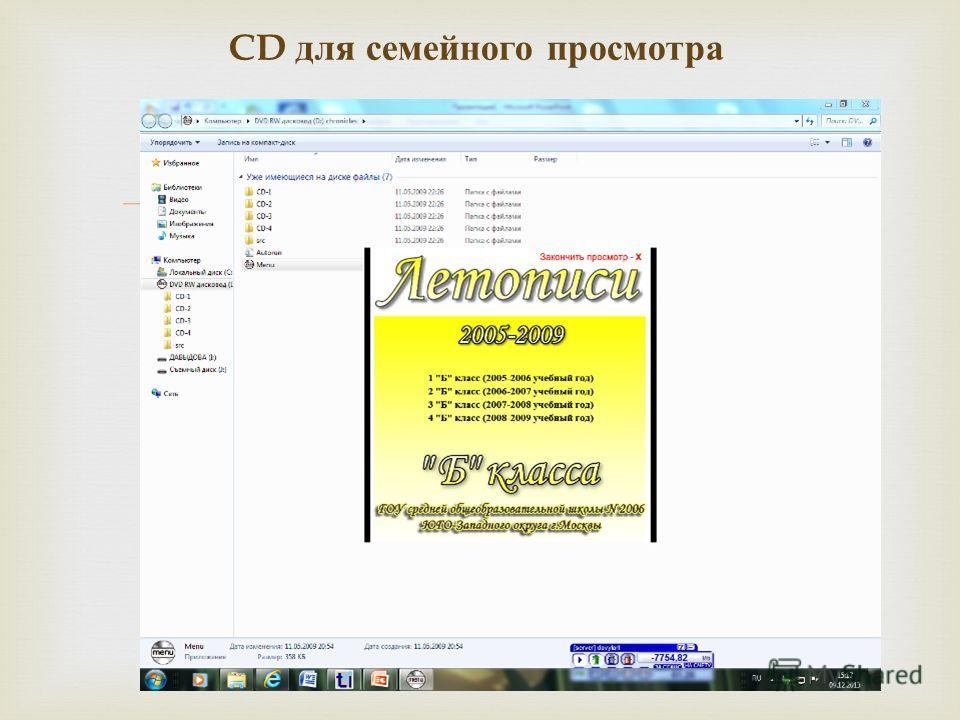 CD для семейного просмотра