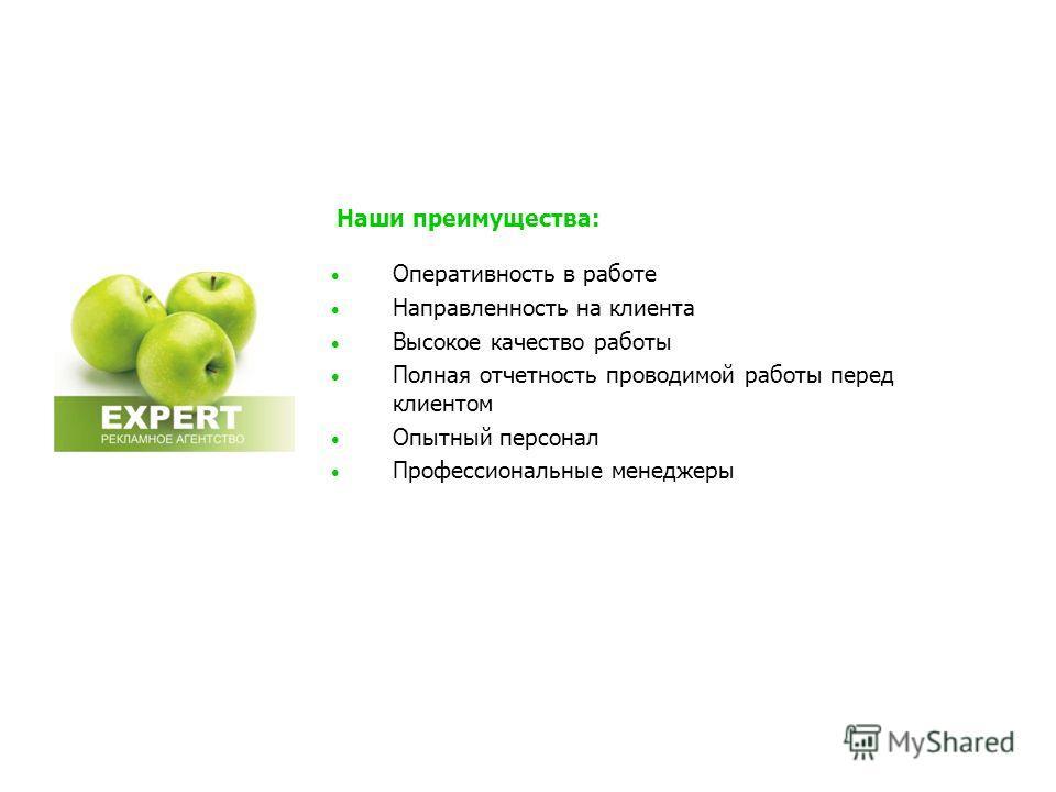 Наши преимущества: Оперативность в работе Направленность на клиента Высокое качество работы Полная отчетность проводимой работы перед клиентом Опытный персонал Профессиональные менеджеры