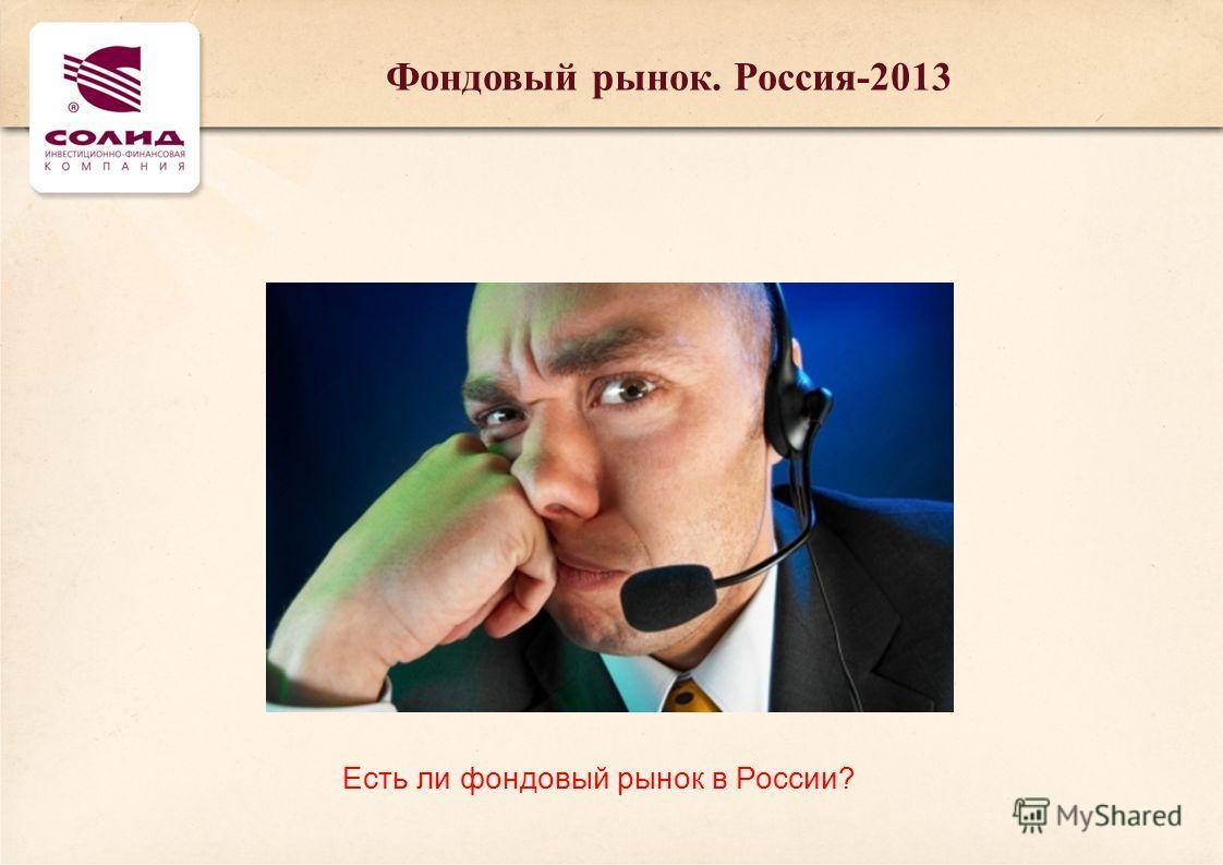 Фондовый рынок. Россия-2013 Есть ли фондовый рынок в России?