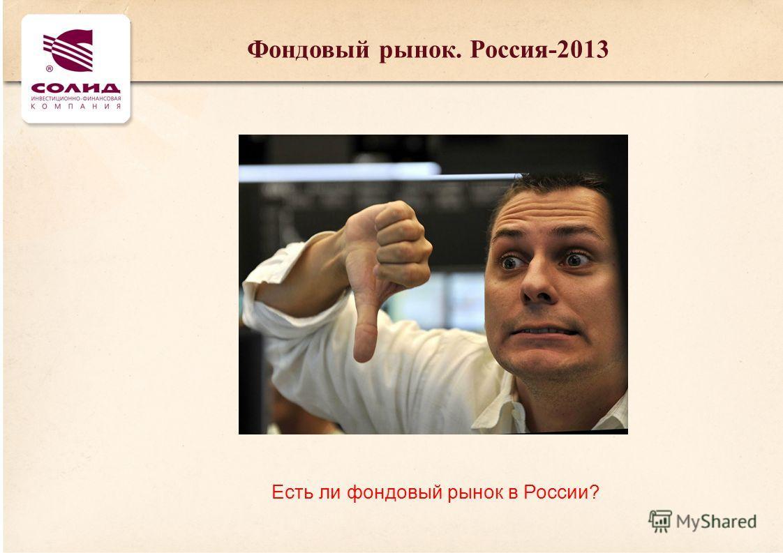 Есть ли фондовый рынок в России?