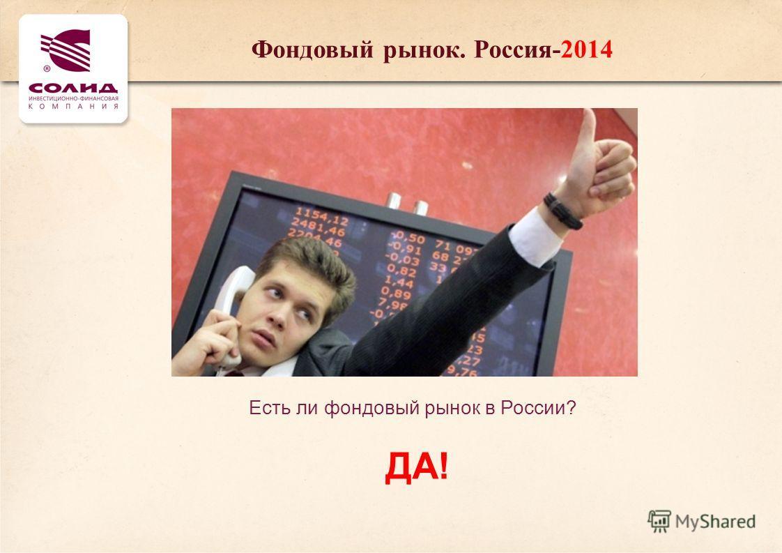 Фондовый рынок. Россия-2014 Есть ли фондовый рынок в России? ДА!