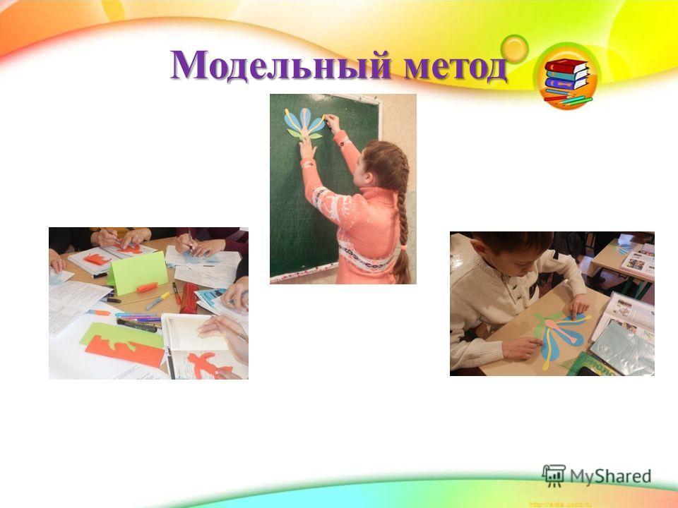 Модельный метод