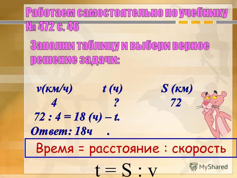 Время = расстояние : скорость t = S : v