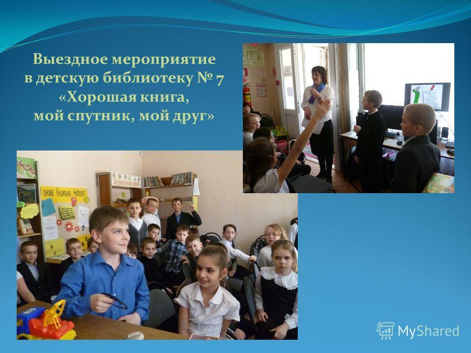 Выездное мероприятие в детскую библиотеку 7 «Хорошая книга, мой спутник, мой друг»