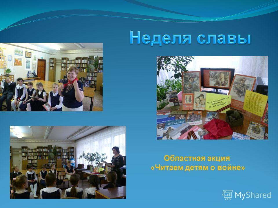 Областная акция «Читаем детям о войне»