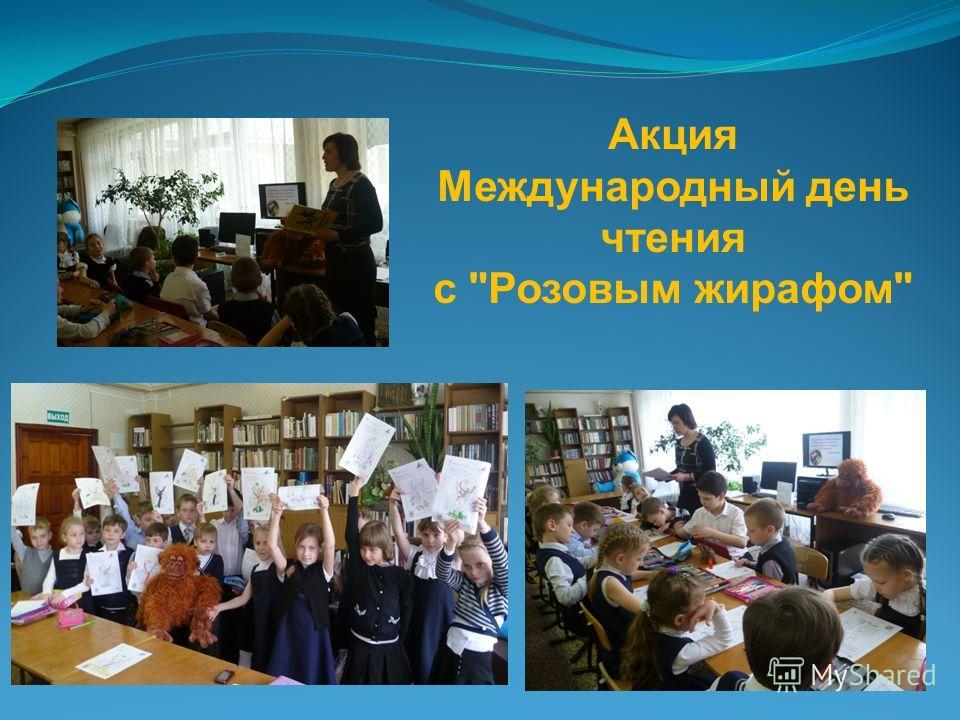 Акция Международный день чтения с Розовым жирафом
