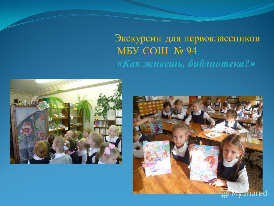 Экскурсии для первоклассников МБУ СОШ 94 « Как живешь, библиотека? »