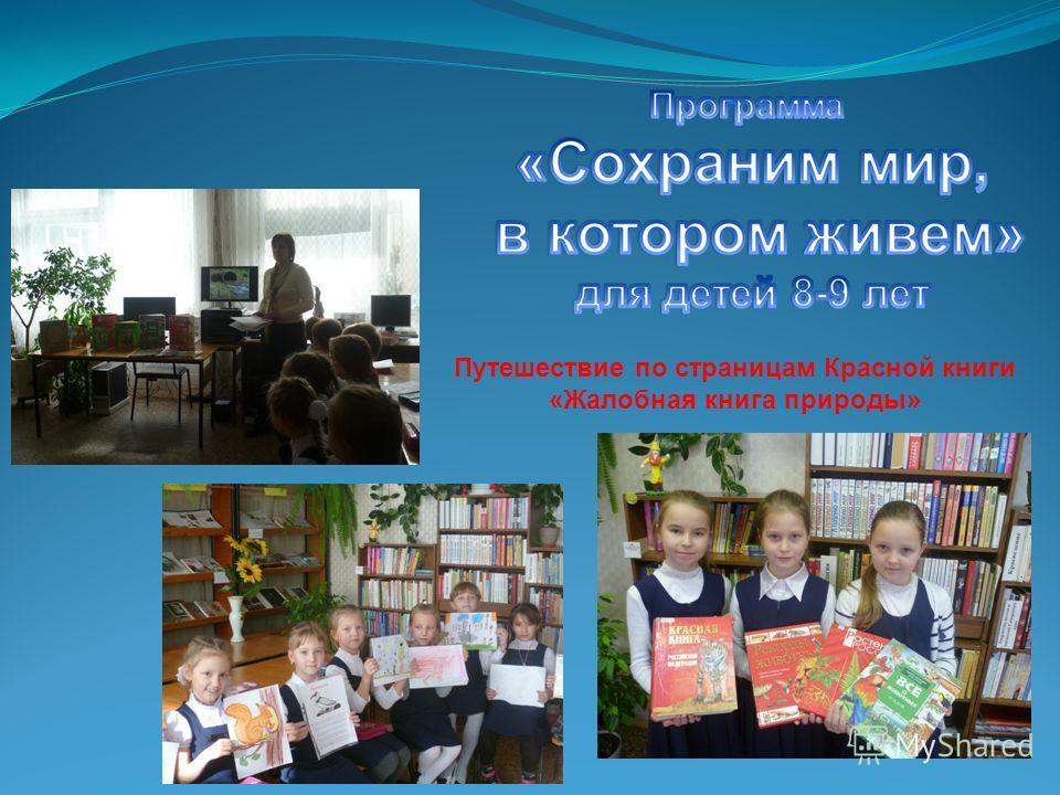 Путешествие по страницам Красной книги «Жалобная книга природы»
