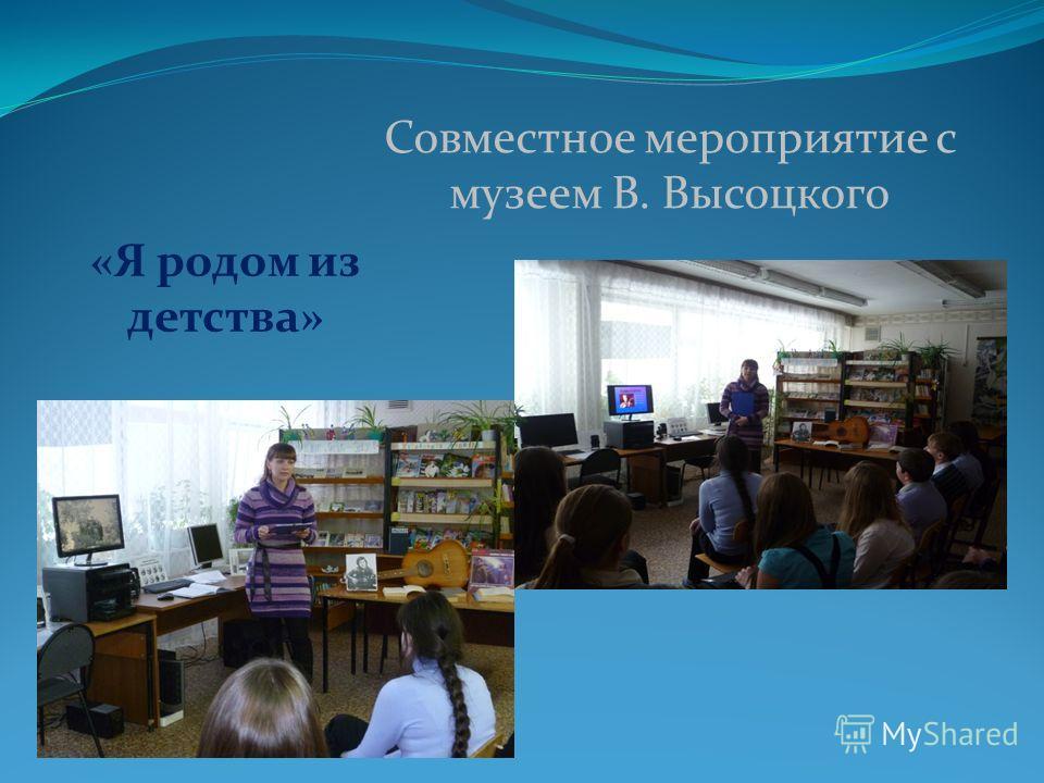 Совместное мероприятие с музеем В. Высоцкого «Я родом из детства»