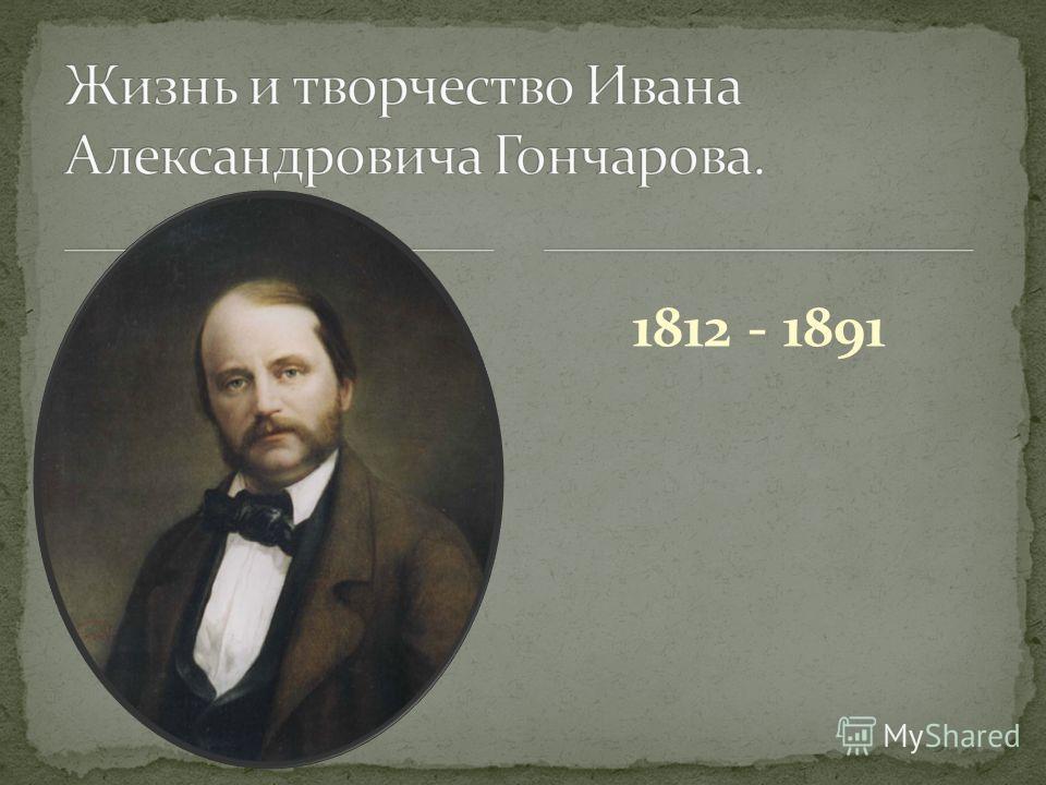 1812 - 1891