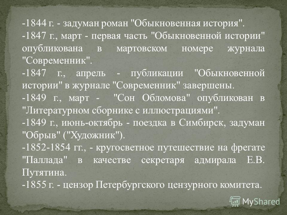 -1844 г. - задуман роман