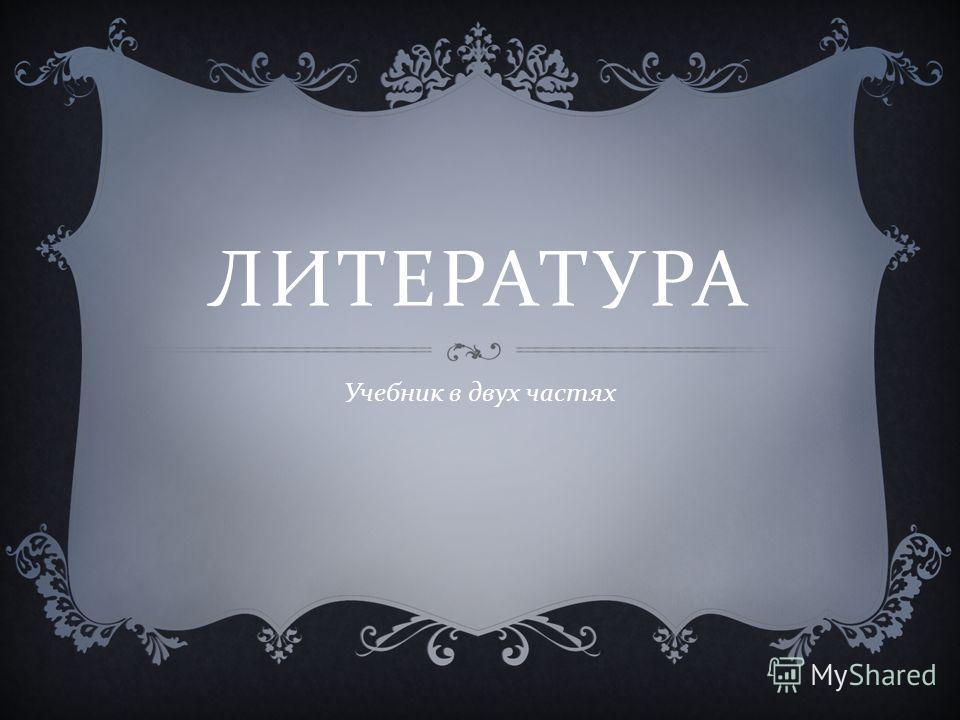 ЛИТЕРАТУРА Учебник в двух частях