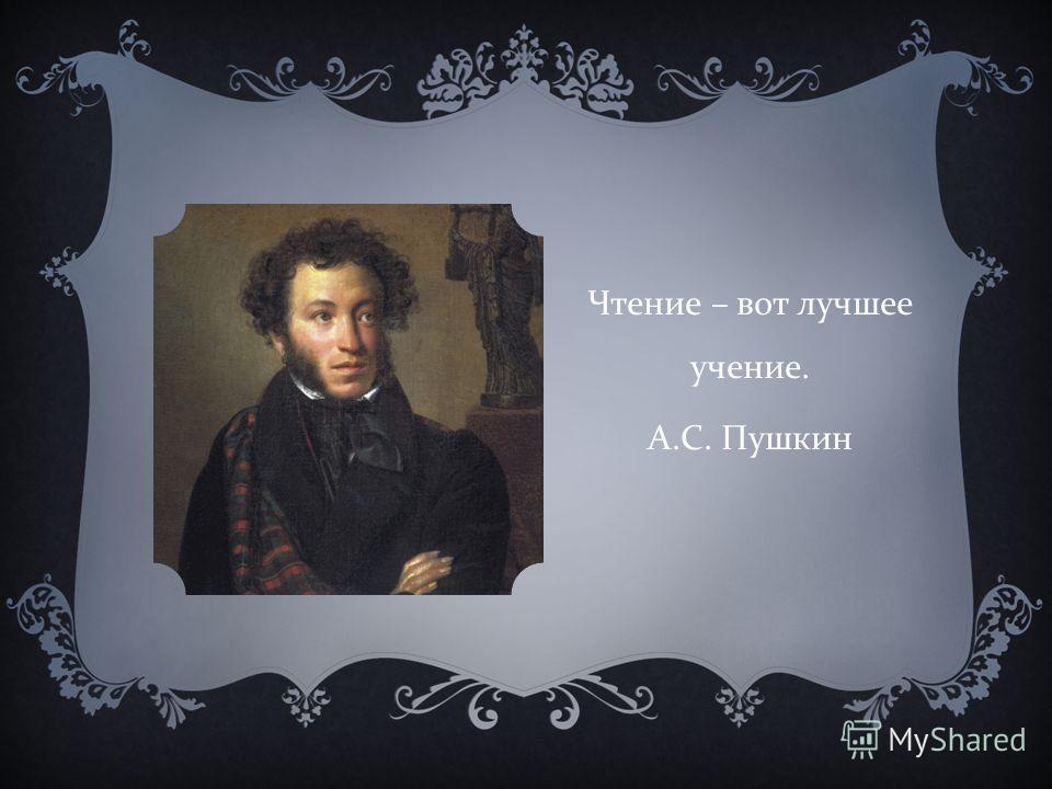 Чтение – вот лучшее учение. А. С. Пушкин