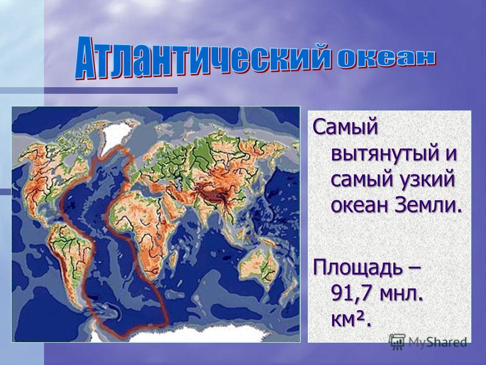 Самый вытянутый и самый узкий океан Земли. Площадь – 91,7 мнл. км².