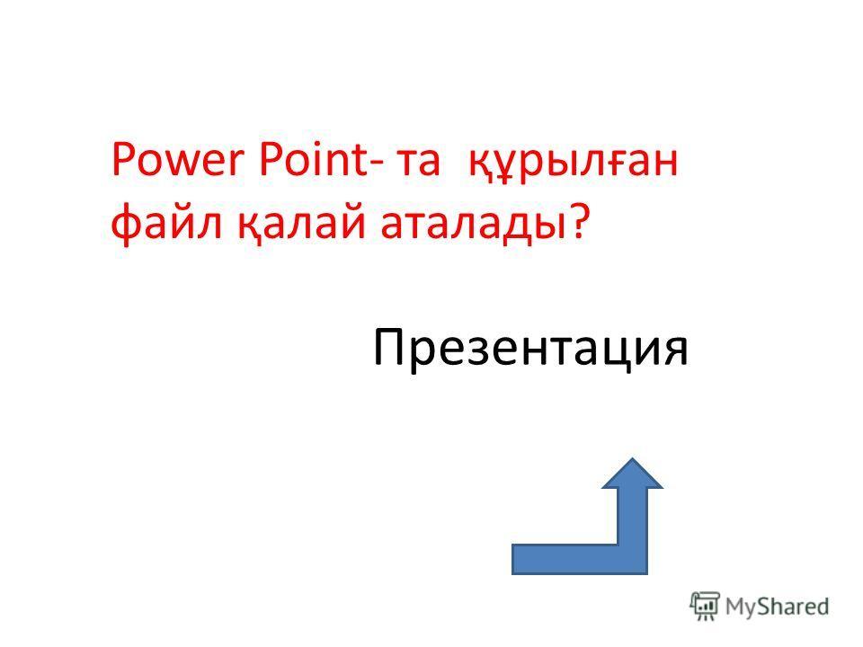 Power Point- та құрылған файл қалай аталады? Презентация