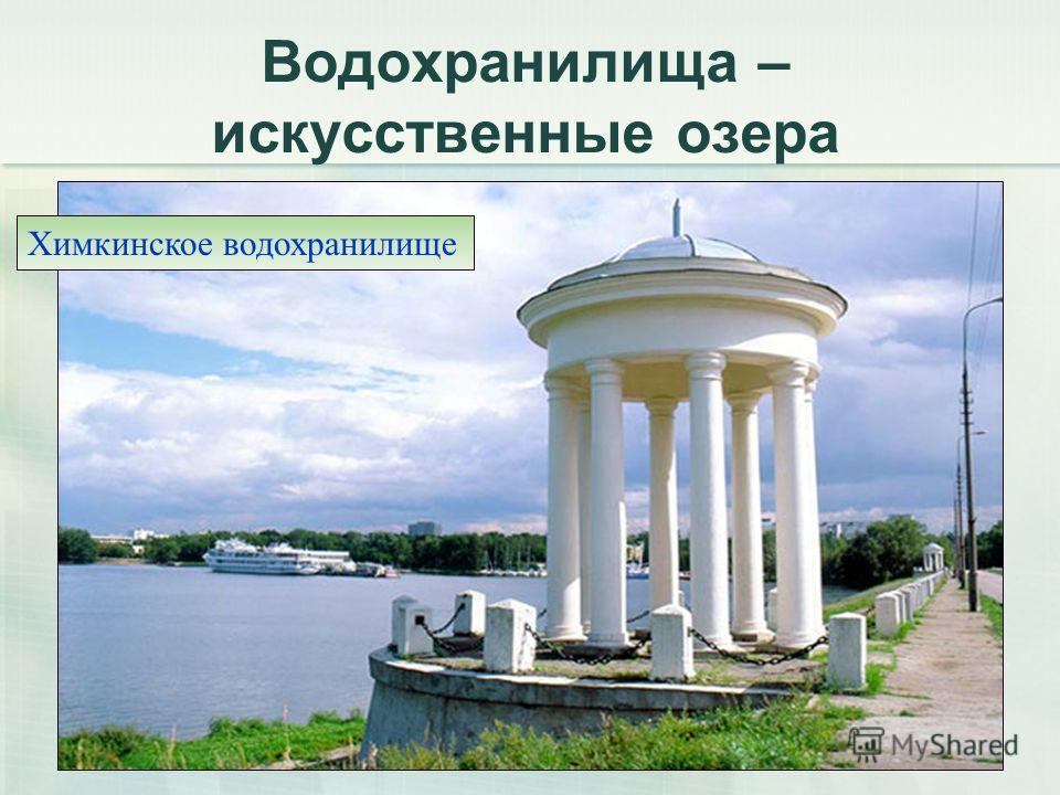 Водохранилища – искусственные озера Химкинское водохранилище