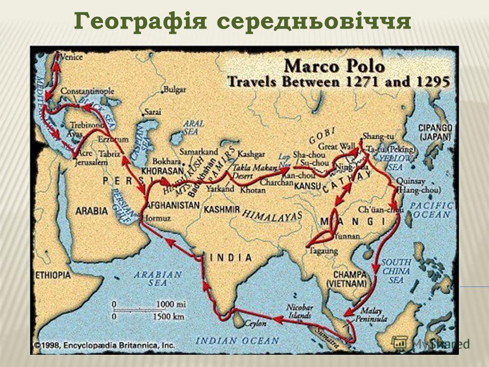 Географія середньовіччя