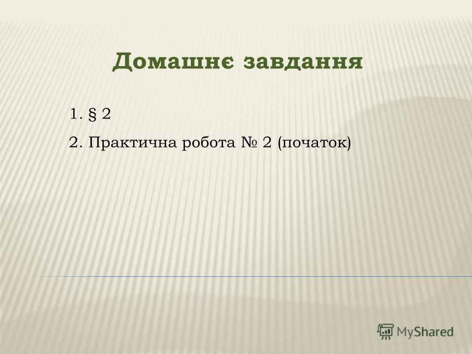 Домашнє завдання 1. § 2 2. Практична робота 2 (початок)