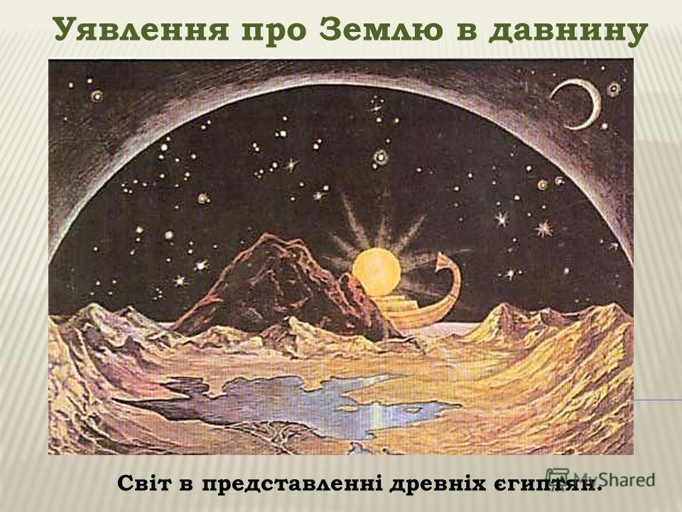 Уявлення про Землю в давнину Світ в представленні древніх єгиптян.