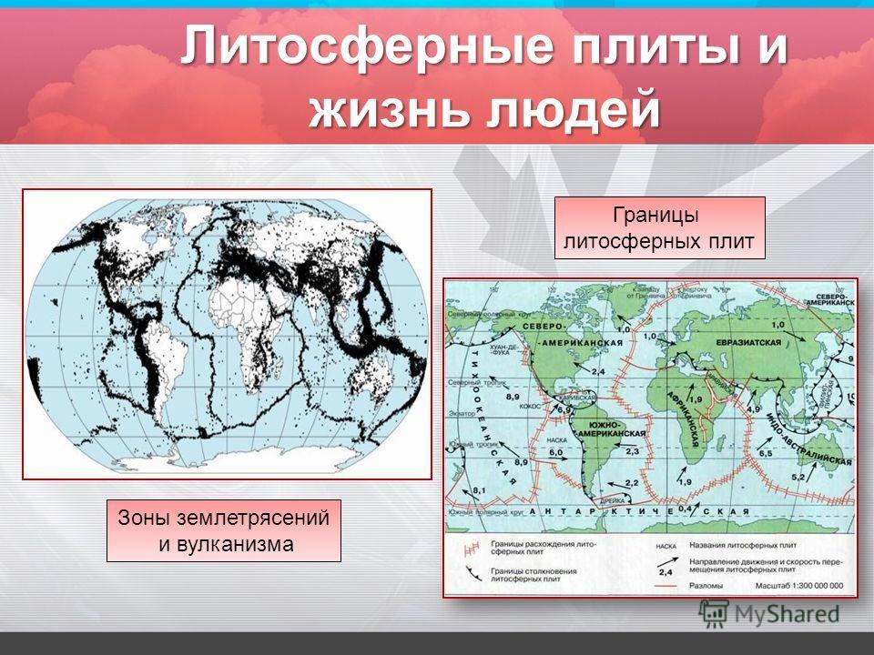 Литосферные плиты и жизнь людей Зоны землетрясений и вулканизма Границы литосферных плит