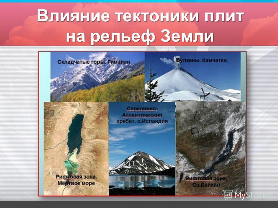 Влияние тектоники плит на рельеф Земли