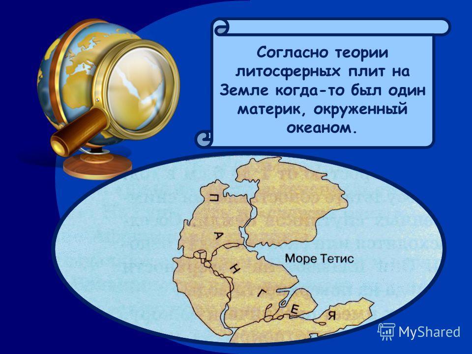 Согласно теории литосферных плит на Земле когда-то был один материк, окруженный океаном.