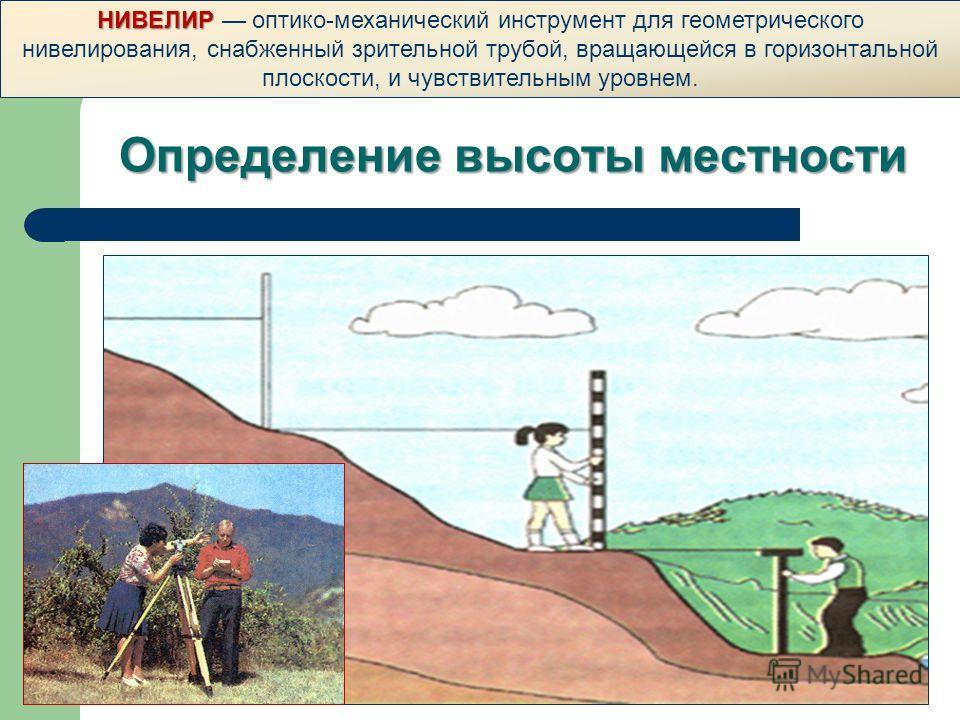 Определение высоты местности НИВЕЛИР НИВЕЛИР оптико-механический инструмент для геометрического нивелирования, снабженный зрительной трубой, вращающейся в горизонтальной плоскости, и чувствительным уровнем.