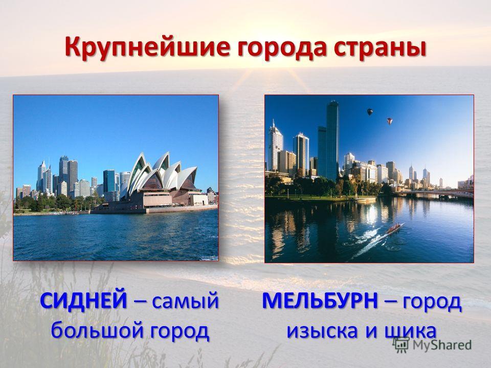 Крупнейшие города страны СИДНЕЙ – самый большой город МЕЛЬБУРН – город изыска и шика