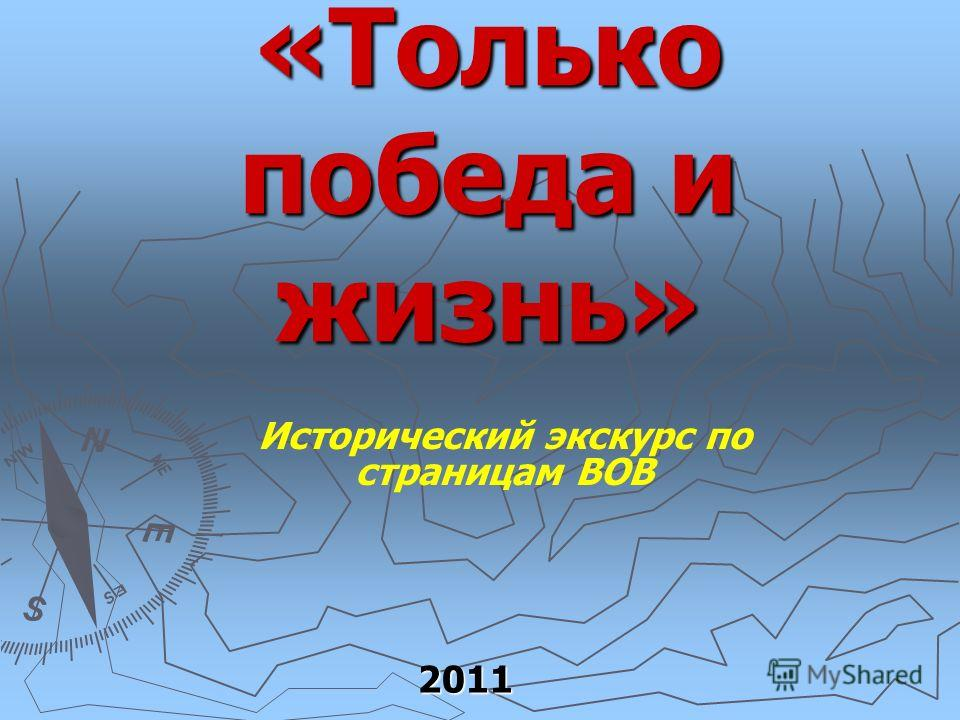 «Только победа и жизнь» Исторический экскурс по страницам ВОВ 2011