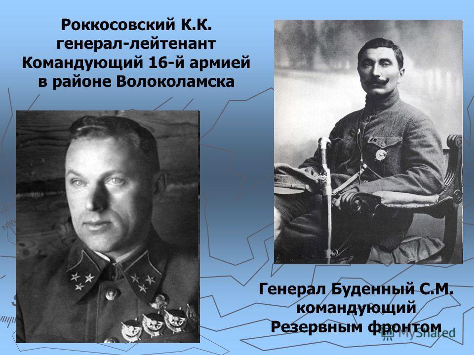 Роккосовский К.К. генерал-лейтенант Командующий 16-й армией в районе Волоколамска Генерал Буденный С.М. командующий Резервным фронтом