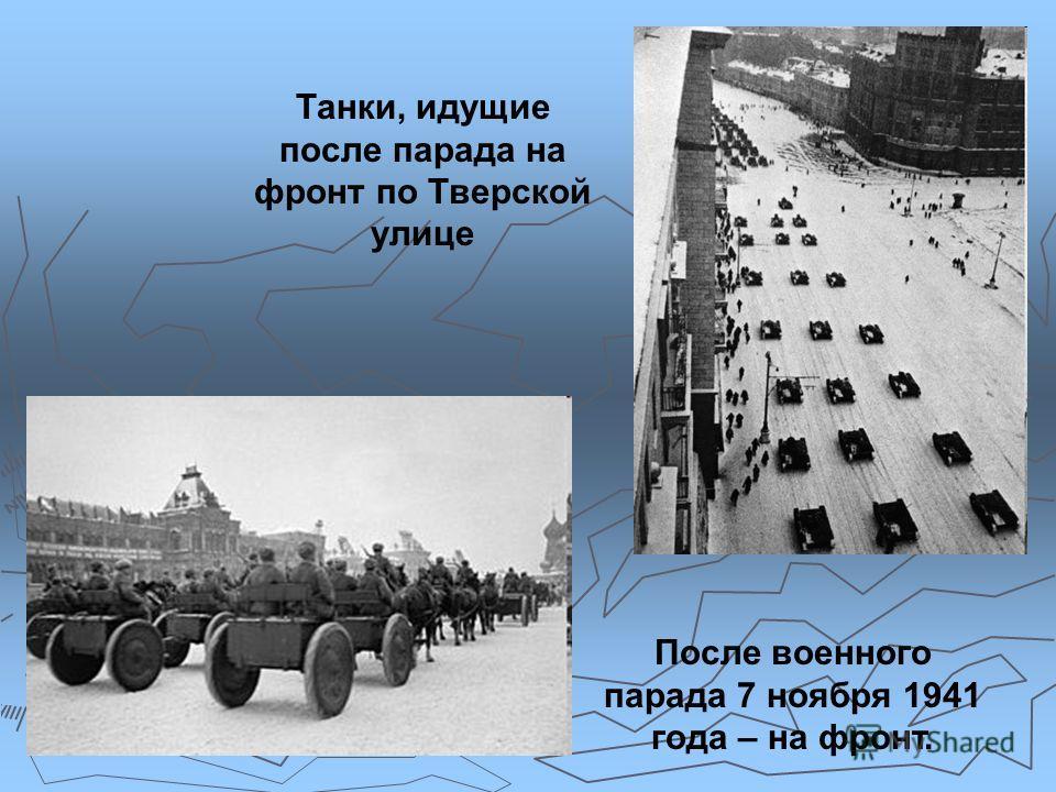 После военного парада 7 ноября 1941 года – на фронт. Танки, идущие после парада на фронт по Тверской улице