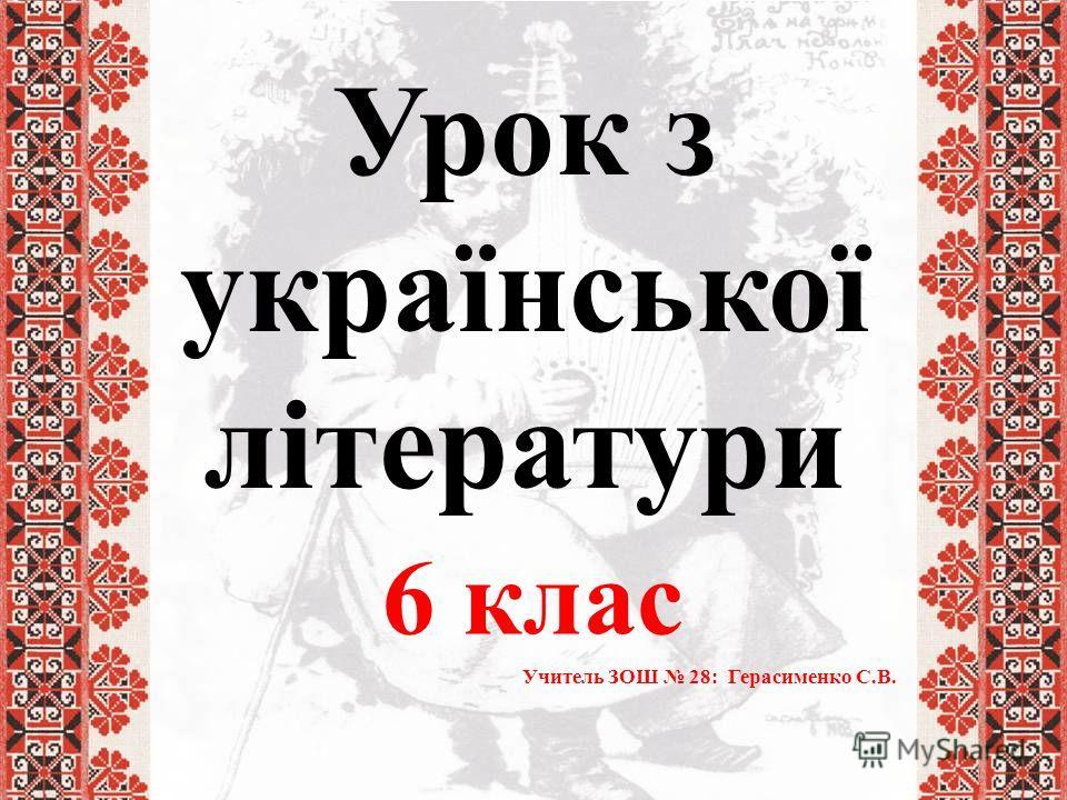 Урок з української літератури 6 клас Учитель ЗОШ 28: Герасименко С.В.
