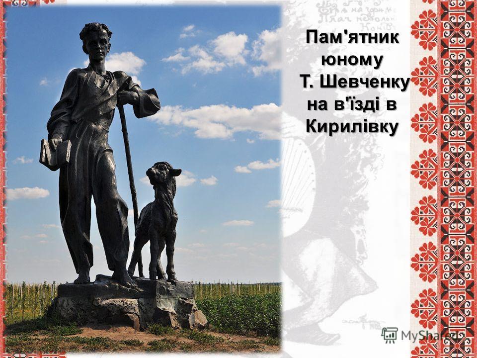 Пам'ятник юному Т. Шевченку на в'їзді в Кирилівку Т. Шевченку на в'їзді в Кирилівку