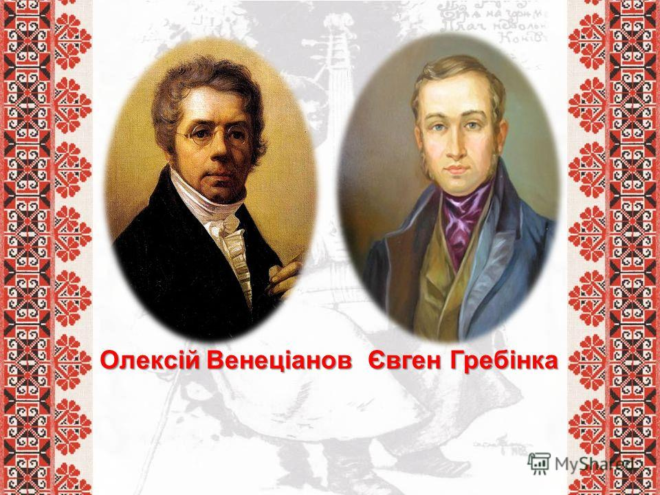 Євген Гребінка Олексій Венеціанов