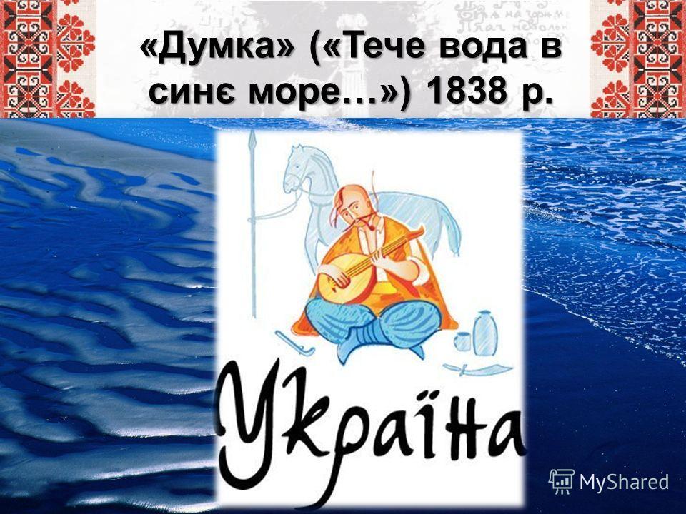 «Думка» («Тече вода в синє море…») 1838 р.