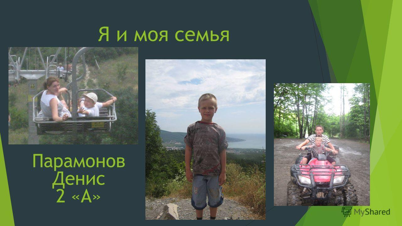 Я и моя семья Парамонов Денис 2 «А»