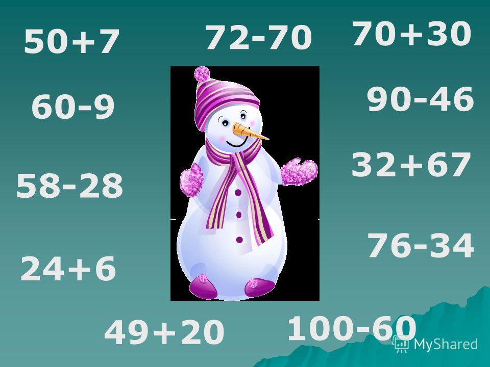 50+7 72-70 70+30 100-60 58-28 24+6 49+20 60-9 90-46 32+67 76-34