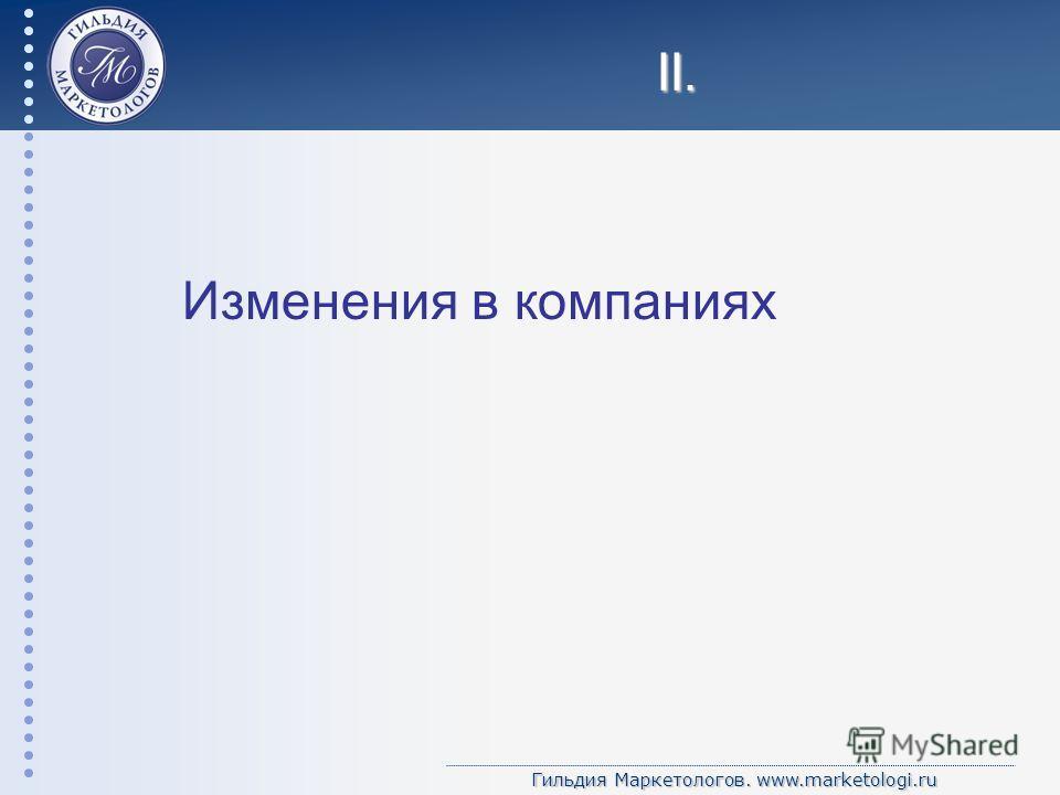 Гильдия Маркетологов. www.marketologi.ru II. Изменения в компаниях