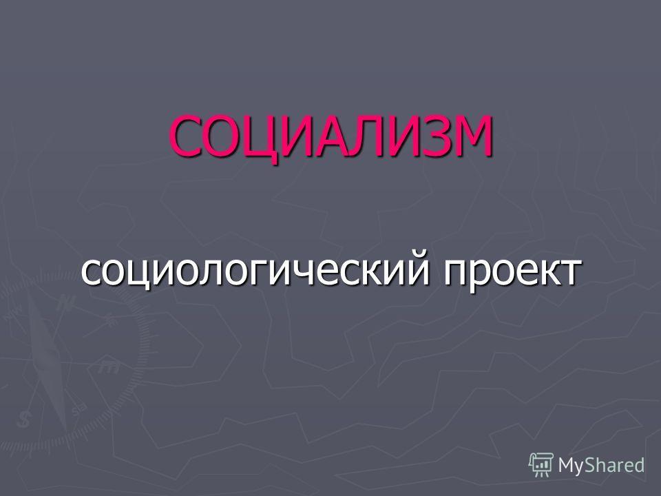 СОЦИАЛИЗМ социологический проект