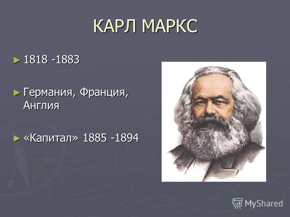 КАРЛ МАРКС 1818 -1883 1818 -1883 Германия, Франция, Англия Германия, Франция, Англия «Капитал» 1885 -1894 «Капитал» 1885 -1894