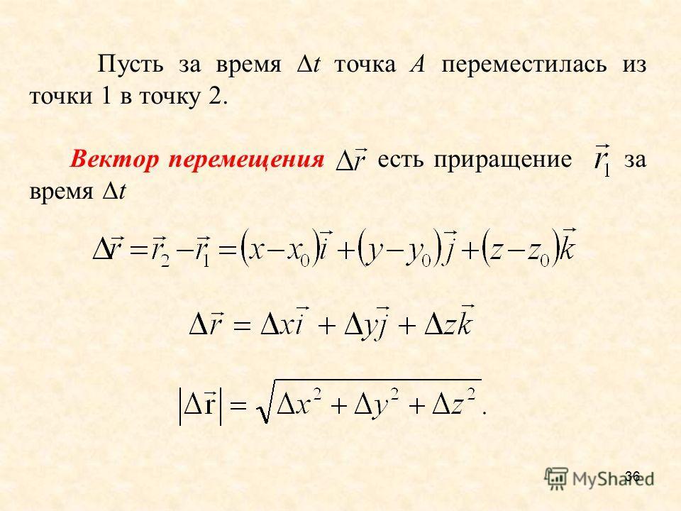 36 Пусть за время t точка А переместилась из точки 1 в точку 2. Вектор перемещения есть приращение за время t